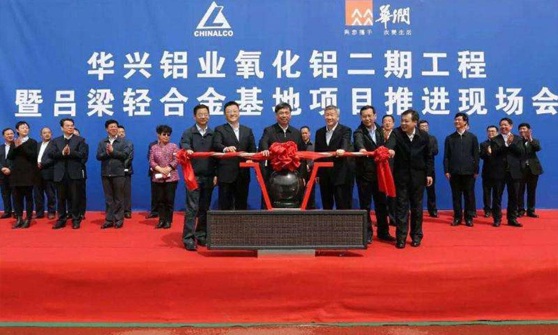 Dự án Alumina của cơ sở công nghiệp Liuliang để tái sử dụng nhôm từ chi nhánh Chinalco ở tỉnh Shanxi thuộc làng Vatan của tỉnh Liuliangxing