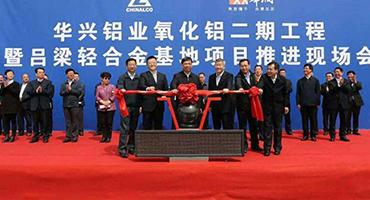 Dự án oxit nhôm Luliang cơ sở trong ngành công nghiệp chế biến nhôm Sơn Tây, thành phố wattang, Luliang Sin Kol